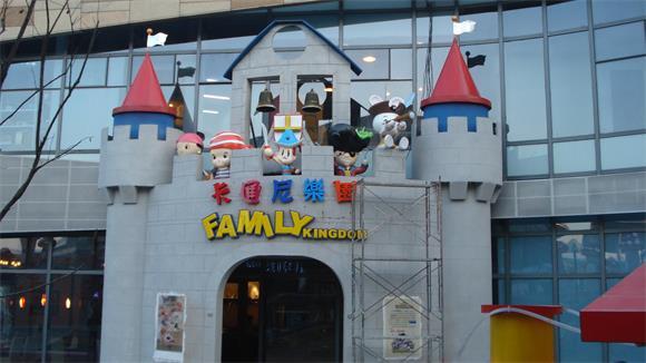 儿童主题乐园