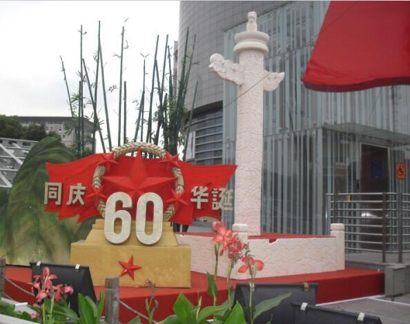 国庆60周年新万博manbetx体育