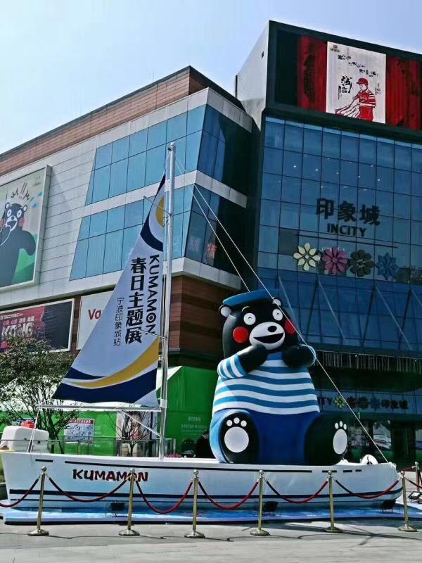 宁波印象城熊本熊亚博体育网页登录